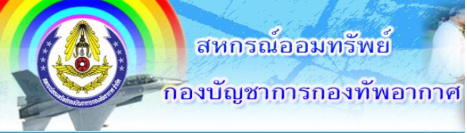 สมาชิก สอ.บก.ทอ. โปรดทราบ สมาชิกทุกท่านสามารถพิมพ์ใบเสร็จรับเงิน สอ.บก.ทอ.ของตนเองได้ทาง www.rtaf-sacco.com        หรือทาง www.rtaf.mi.th