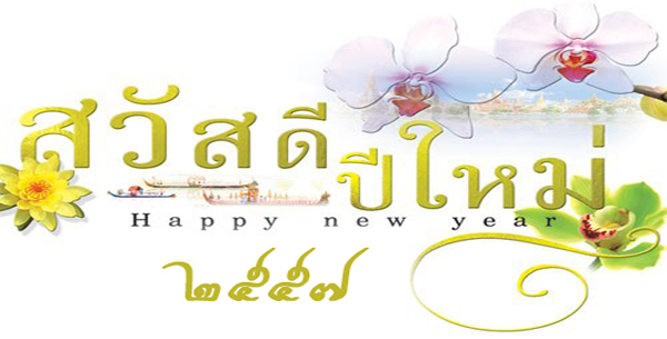 Happy New Year 2557