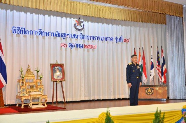 ผู้บัญชาการทหารอากาศ เป็นประธาน ในพิธีเปิดหลักสูตรเสนาธิการทหารอากาศ รุ่นที่ ๕๙