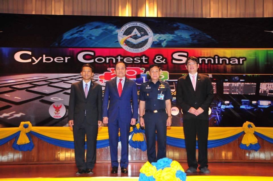 การแข่งขันและการสัมมนา Cyber Contest and Seminar 2015